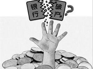 银行破产会对我们有什么影响?