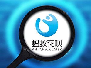 支付宝蚂蚁花呗如何提现 最新提现方法流
