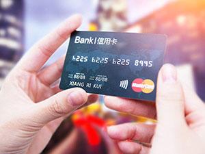 信用卡能注销吗 注销流程及需要注意事项