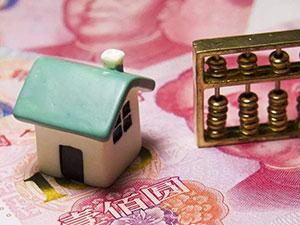 房屋评估费收费标准是多少 收费标准怎么
