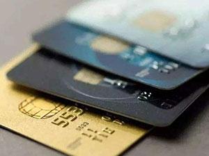 信用卡不还会怎样 逾期不还会面临哪些情