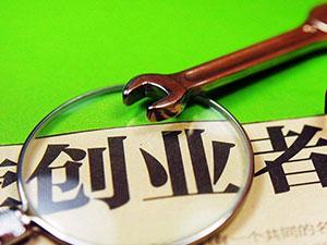 如何申请创业贷款 贷款申请流程介绍