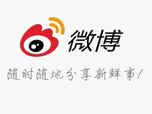 微博花花金面世 又一个社交巨头推出金融信贷服务