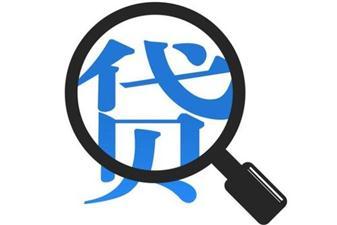 办理银行贷款需要什么条件 贷款流程详情介绍