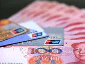 信用卡可以取钱吗 信用卡提现收费标准吓