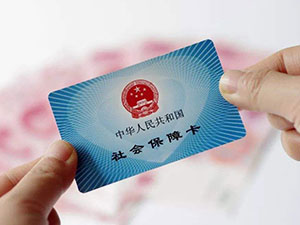 社会保障卡存钱安全吗 社保卡怎样才可以