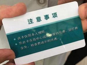 办慢性病卡需要什么材料 申报慢性病卡流