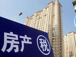 上海房产税征收标准 什么情况下可以退税