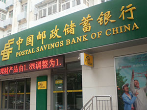 邮政银行可以跨行存钱吗 跨行存钱需不需