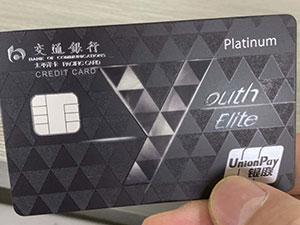 交通信用卡能在手机上激活吗 激活流程一