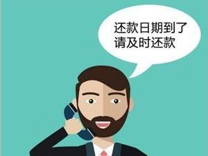拒接信用卡催收电话有什么后果?