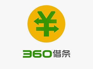 2020年360借条上征信吗 逾期不还有什么后
