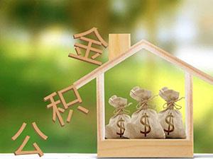 不买房怎么提取公积金 这4种情况也可提
