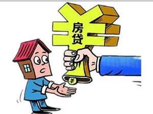 房贷利率转换衡量3大标准