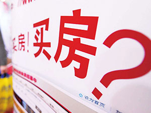 北京购房政策 购房前需提交哪些材料
