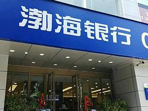 渤海银行净值型和收益型理财区别 两者收益怎么算