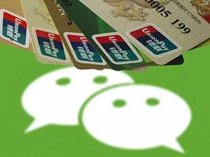 微信信用卡还款为什么需要手续费 手续费多少
