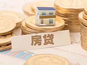 房贷想一次还完怎么办 提前还贷要交违约金吗