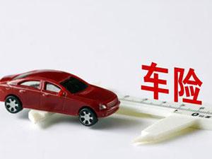 车保险怎么交 注意这3点就可以了