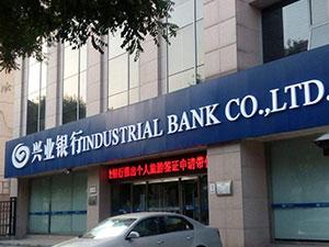 兴业银行是正规银行吗 已挂牌上市股票代