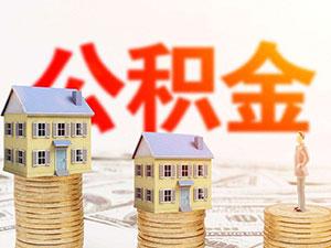 公积金贷款多久可以放款下来 办理步骤介