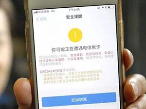 微信转账出现风险提醒 风险原因及解除方