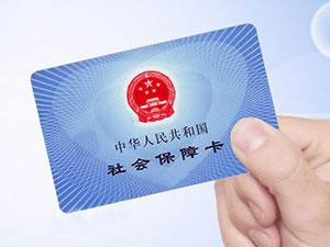 社保卡专享人民币3年期整存整取 利息高