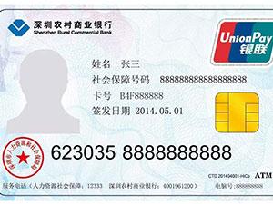 社保卡银行账户是哪个 银行卡标识就在卡
