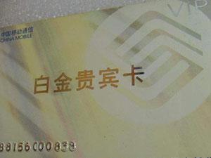 移动全球通白金卡有什么用 这些权益不知