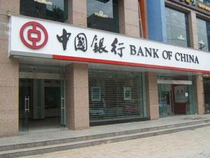 中国银行留学贷款利率 留学贷款利息需要