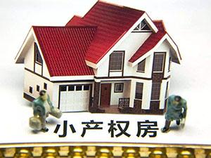 小产权房是什么意思 为什么小产权房这么便宜