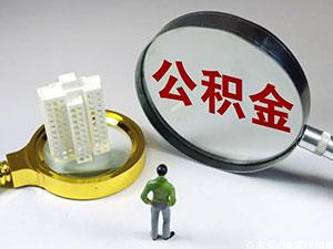 住房公积金缴存比例怎么算 公积金有哪些部分组成
