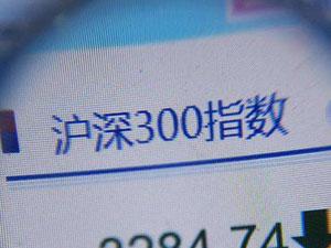 什么是沪深300指数 沪深300指数反映的是什么