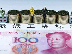 广州最低工资标准多少 看看你家乡是多少