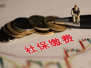2018年广州社保缴费基数 每月要交多少你知道吗
