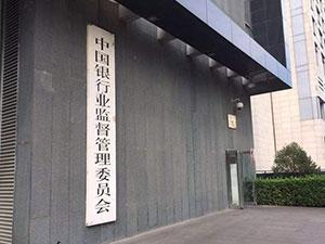中国银监会的主要职能 银监会是干嘛的