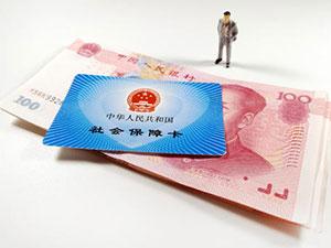 2019年北京社保缴费基数 您最低要交多少?