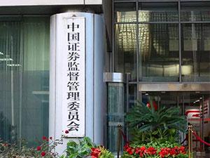 中国证监会的主要职能是什么 职责又有哪些