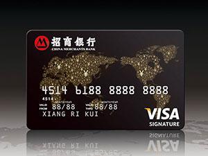 招行信用卡申请条件 办理资料流程及条件一览