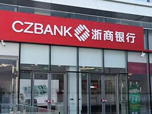 浙商银行属于什么银行 它正规可靠吗