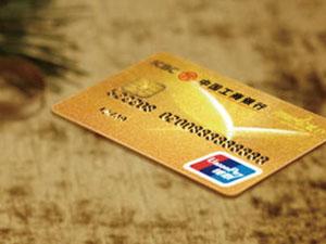 工商银行信用卡账户冻结怎么办 3种解冻