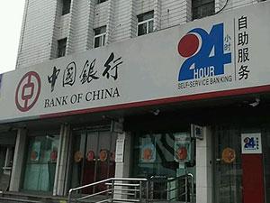 中国银行在南京有哪些网点 网点及地址一