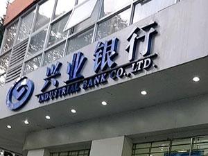 兴业银行哪些情况不算积分 积分有什么用