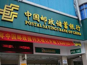 邮政储蓄跨行转账多久到帐上 跨行能实时