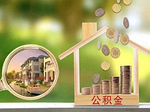 公积金贷款怎么贷 只要四步就能完成房贷