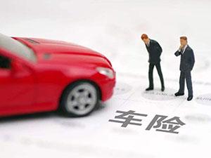 新车保险买哪几种 除了交强险外还有这几