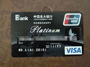 光大信用卡锁了怎么办 被锁原因及解决办