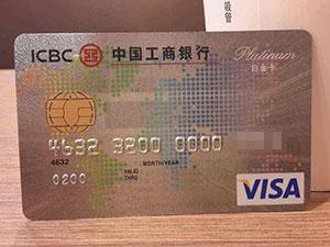 工商VISA卡在国内能用吗 双币卡指的是什
