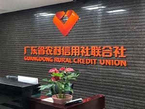 621728开头是什么银行 广东农信社银行了解