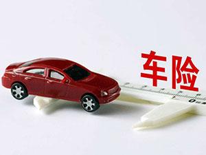 新车第三年保险怎么买 购买车险基本原则